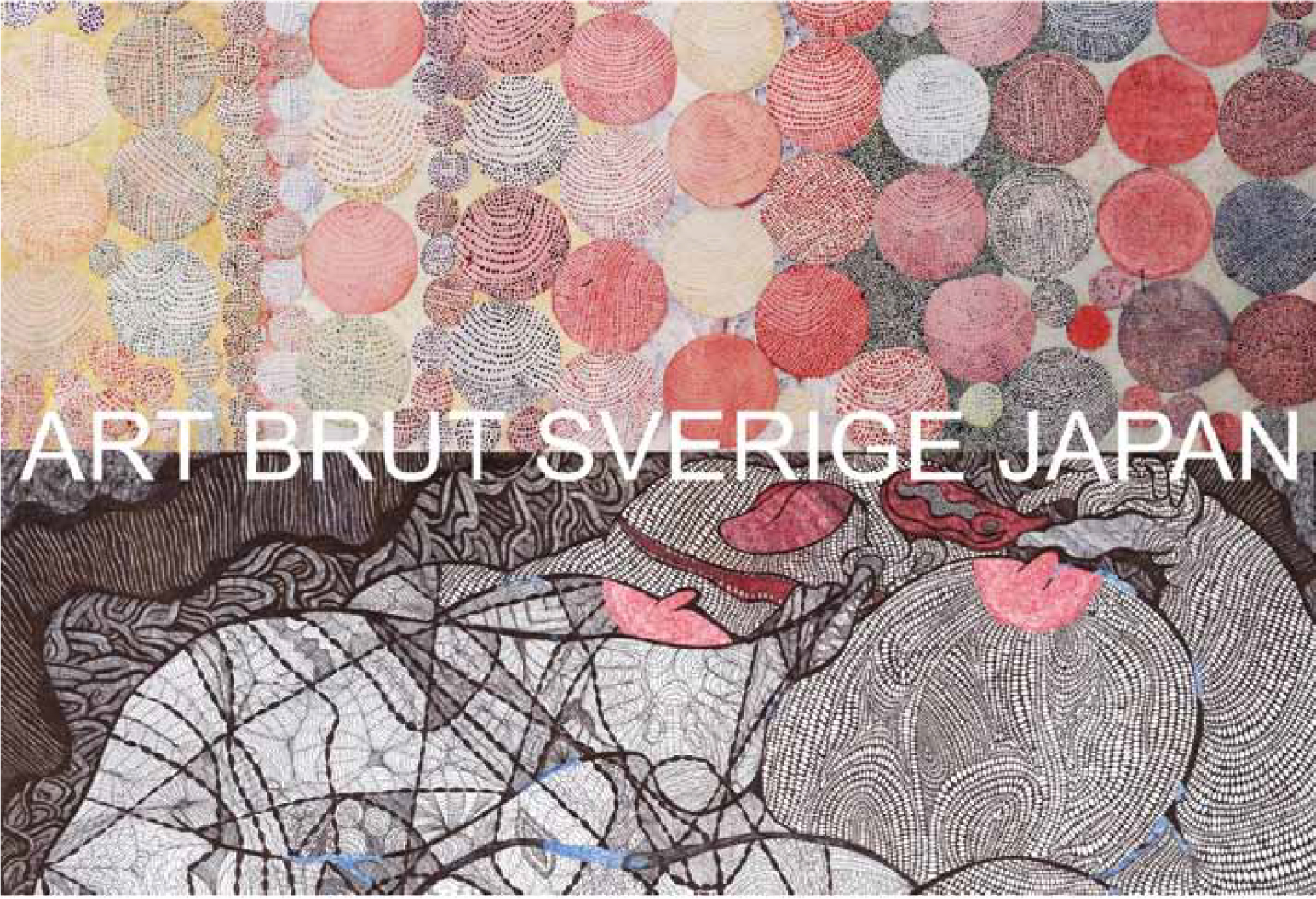 お知らせ「「アール・ブリュット–日本とスウェーデン」展」の画像はありません