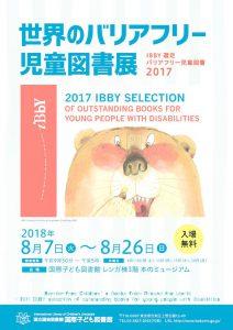 お知らせ「世界のバリアフリー児童図書展-IBBY選定バリアフリー児童図書2017 in 国際子ども図書館」の画像はありません