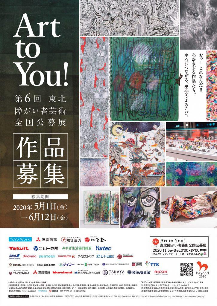 お知らせ「<ご案内>第6回Art to You!東北障がい者芸術全国公募展 作品募集のお知らせ」の画像はありません