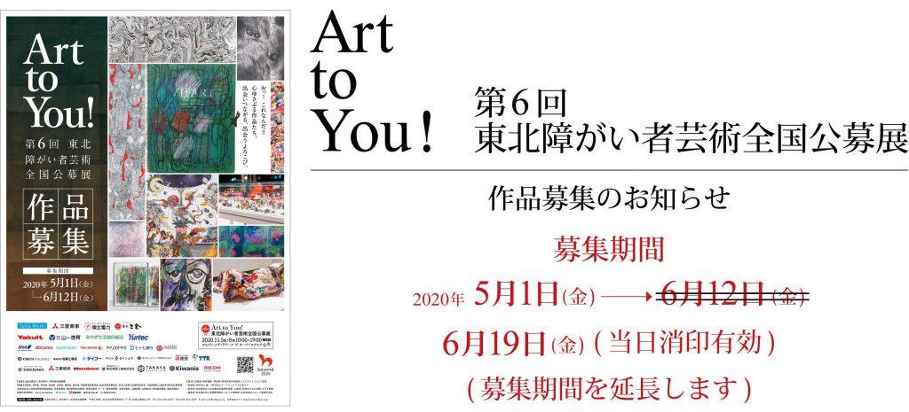お知らせ「第6回Art to You!東北障がい者芸術全国公募展に伴う作品募集期間の延長のお知らせ」の画像はありません