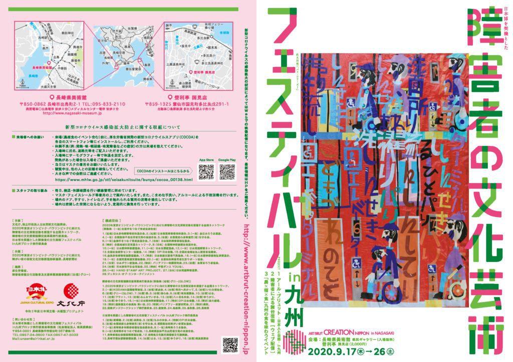 お知らせ「日本博を契機とした障害者の文化芸術フェスティバル IN 九州ブロック」の画像はありません