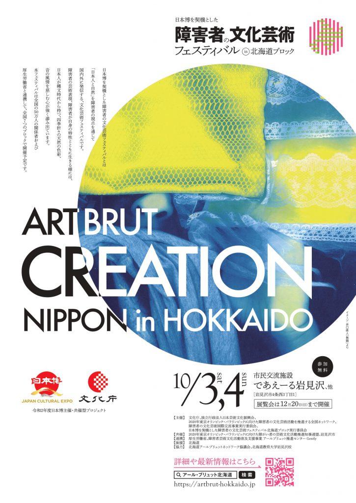 お知らせ「日本博を契機とした障害者の文化芸術フェスティバル IN 北海道ブロック」の画像はありません