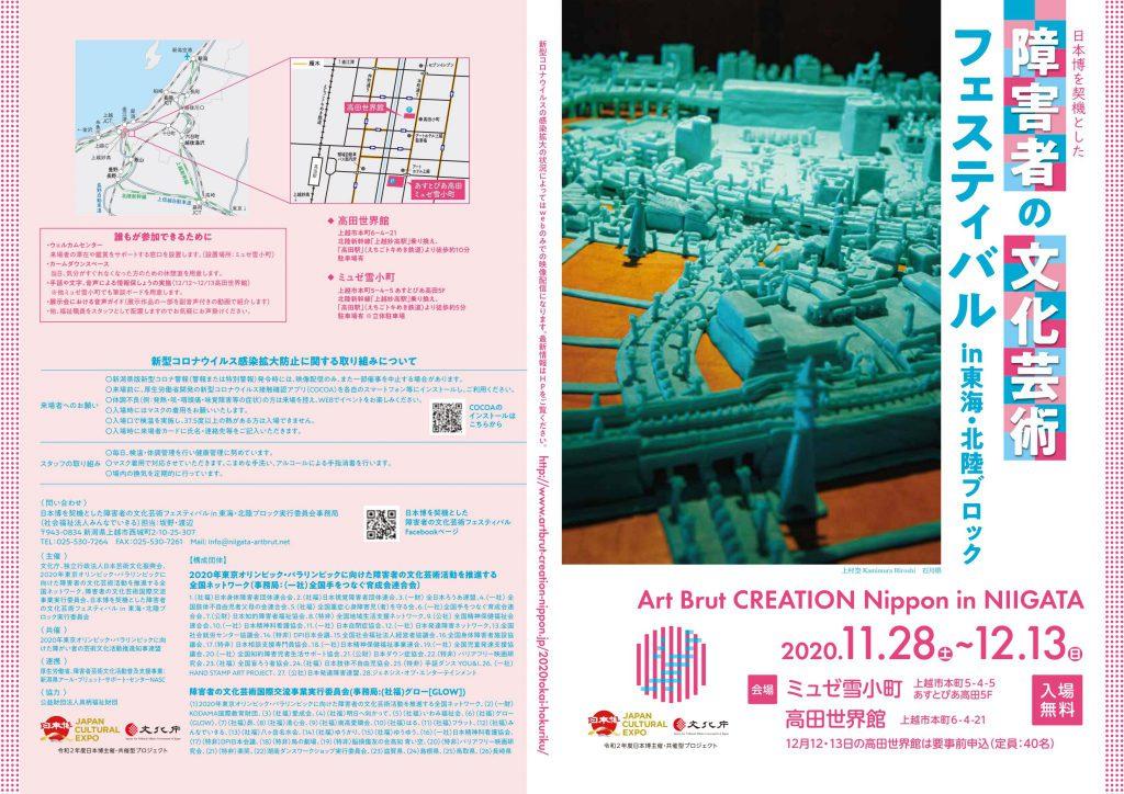 お知らせ「日本博を契機とした障害者の文化芸術フェスティバル IN 東海・北陸ブロック」の画像はありません